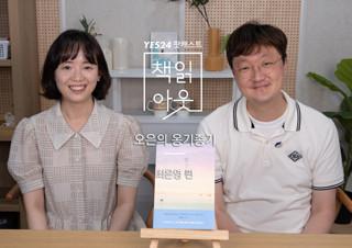 [책읽아웃] 여자들이 서로를 도와주는 이야기 (G. 최은영 작가) | YES24 채널예스