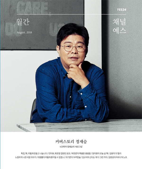 채널예스 8월호