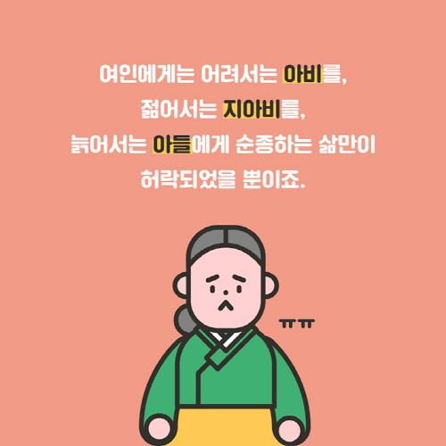 임윤지당평전 SNS카드뉴스 710X710_4.jpg