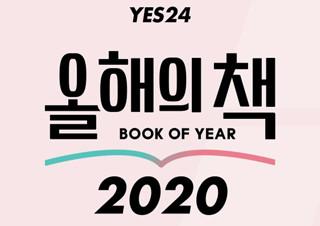 예스24, '2020 올해의 책' 후보 도서 선정 위한 추천 이벤트 진행 | YES24 채널예스