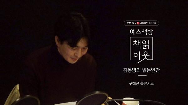 김동영의 읽는인간 -구혜선편 오프닝 (채널예스).jpg