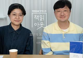 [책읽아웃] 그림 친구들이 다시 그렸으면 하는 마음으로 (G. 유튜버 이연)   | YES24 채널예스