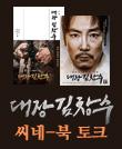 『대장 김창수』 씨네 북토크