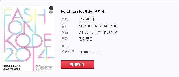 fashion-kode-2014.jpg