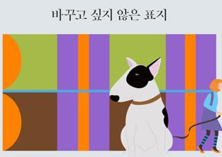 [석윤이 칼럼] 바꾸고 싶지 않은 표지 | YES24 채널예스