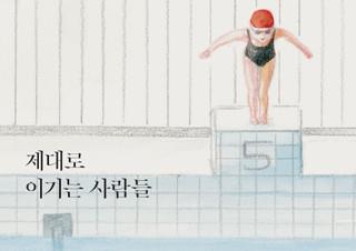 [김지은의 모두 함께 읽는 책] 제대로 이기는 사람들  | YES24 채널예스