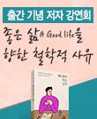 『매니큐어 하는 남자』 강남순 저자 강연회