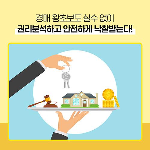 카드뉴스_부동산경매무따기_예스_500x500px_3.jpg