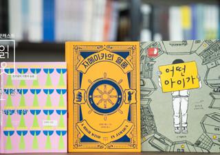 [책읽아웃] 일상탈출에는 바로 이 책!  | YES24 채널예스