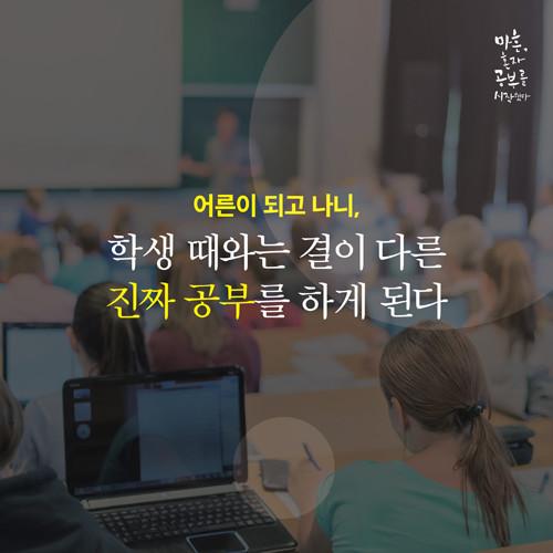 카드뉴스_마흔,혼자공부를_예스-4.jpg