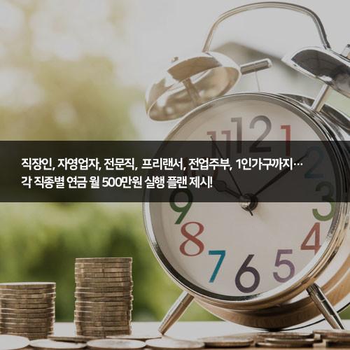 카드뉴스_500만원6.jpg