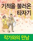 『기적을 불러온 타자기』 작가와의 만남