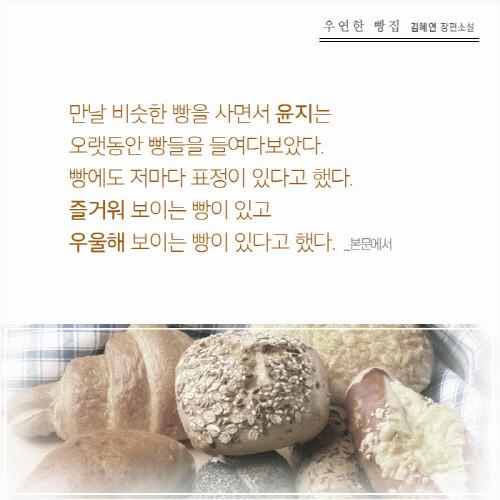 카드뉴스_우연한빵집(6).jpg