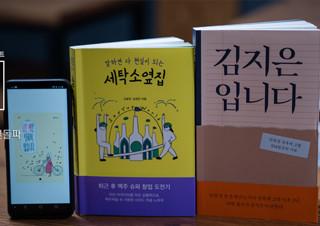 [책읽아웃] 친구랑 창업하기 전에 읽으면 도움이 될 거예요 | YES24 채널예스