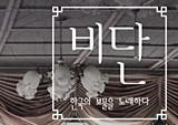 비단(Vidan), 한국의 보물을 노래하다