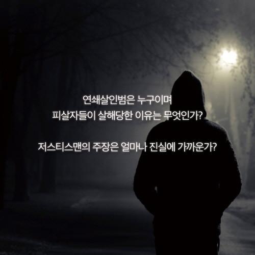 저스티스맨카드뉴스_07.jpg