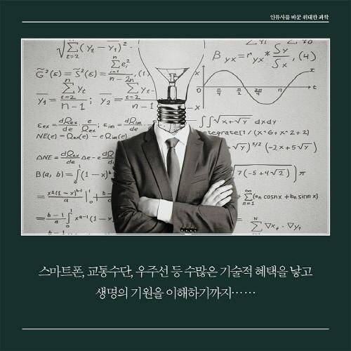 위대한과학_카드뉴스-2.jpg
