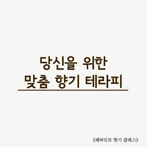 향기클래스 카드뉴스1.jpg
