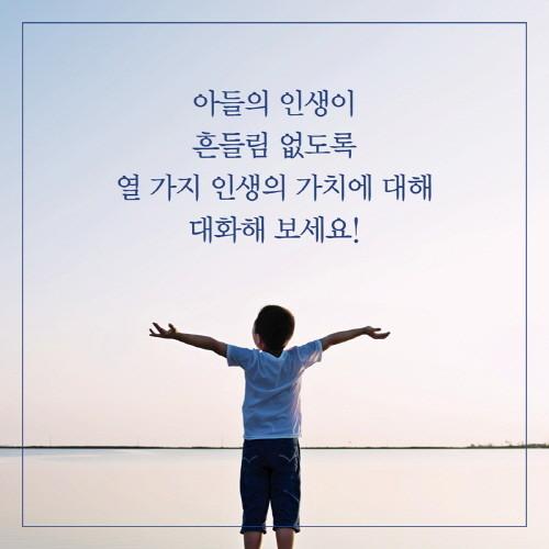 아들과나눠야할인생의대화_카드뉴스_0222.jpg