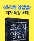 『초격차 영업법』 저자 강연회