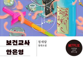 넷플릭스 드라마 원작  <보건교사 안은영> 리커버 특별판 1위 등극 | YES24 채널예스
