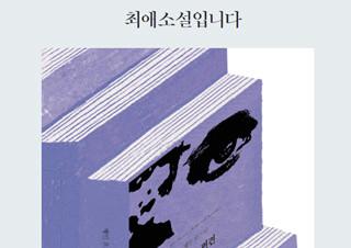 [정아은의 인생책] 최애소설입니다 - 『오만과 편견』   YES24 채널예스