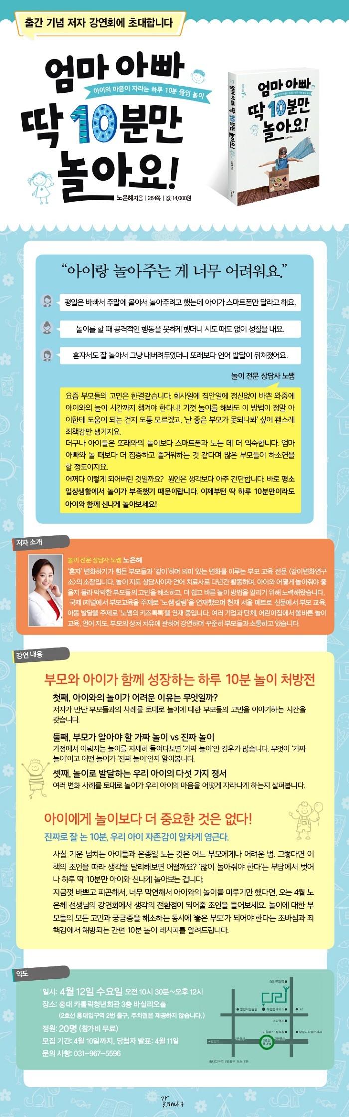 10분놀이_강연회(최종).jpg