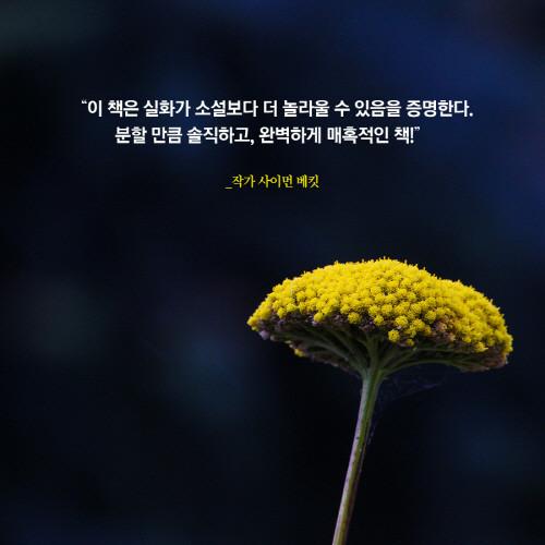 꽃은알고있다_카드뉴스18.jpg