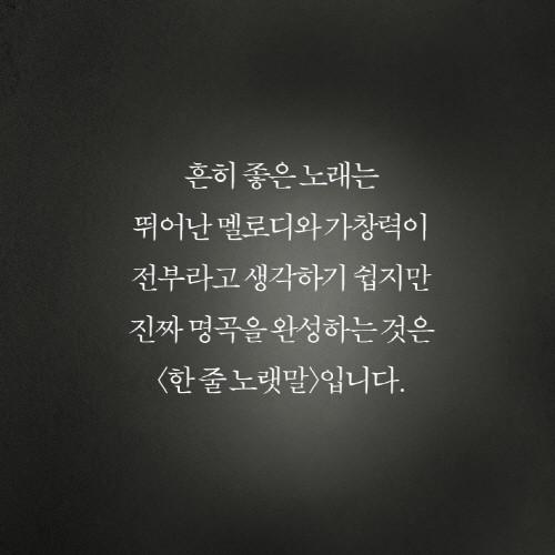 이한줄의가사_예스24_카드리뷰(710X710)1.jpg