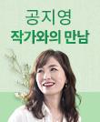 공지영 작가와의 만남