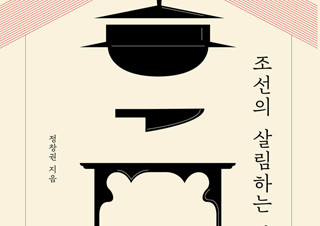 [이주의 신간] 『조선의 살림하는 남자들』, 『생명 가격표』 외 | YES24 채널예스