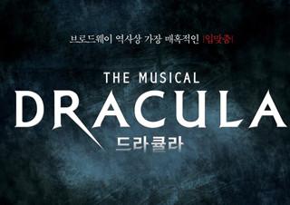 브로드웨이 역사상 가장 매력적인 대작, 뮤지컬 <드라큘라> | YES24 채널예스