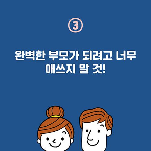 긍정훈육_카드뉴스_9.jpg