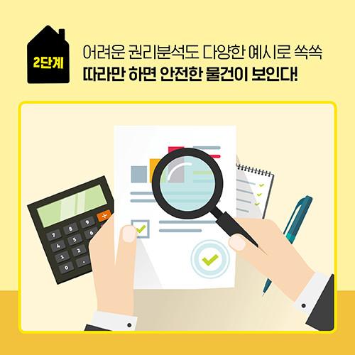 카드뉴스_부동산경매무따기_예스_500x500px_5.jpg