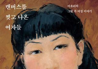 [캔버스를 찢고 나온 여자들]   이유리의 그림 속 여성 이야기 | YES24 채널예스