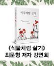 『식물처럼 살기』 최문형 저자 강연회