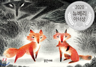 [어린 여우를 위한 무서운 이야기] 문학성을 갖춘 액자식 구성의 무서운 이야기 | YES24 채널예스
