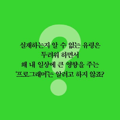 은밀한설계자들_카드뉴스_7.jpg