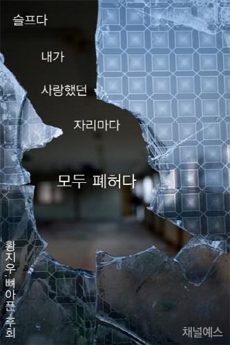 크기변환_황지우.jpg