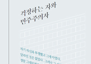 [이원흥의 카피라이터와 문장] 걱정하는 자와 민주주의자  | YES24 채널예스