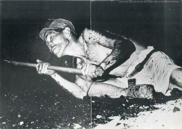 #사진1 갱 안에서 누워서 탄을 캐는 모습 ⓒ대한불교 조계종 재일총본산 고려사.jpg