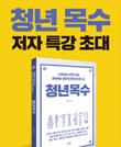 『청년 목수』 김현민 저자 강연회