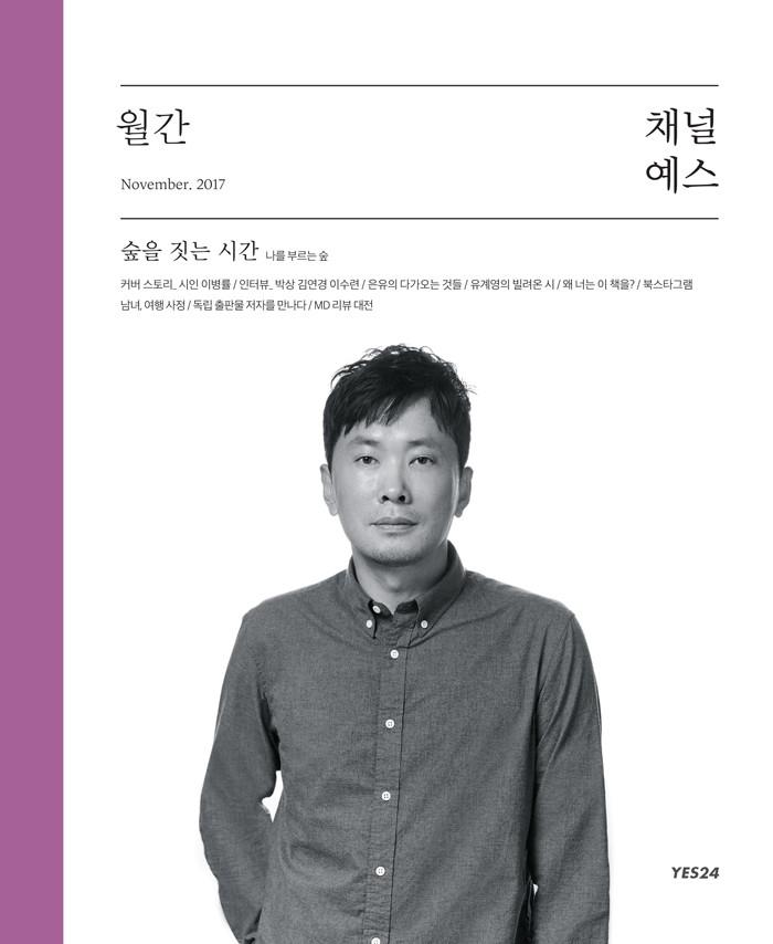채널예스 11월호