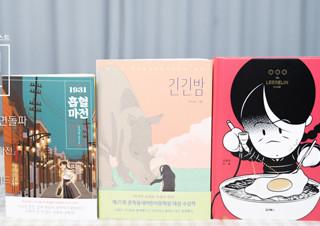 [책읽아웃] 흡혈귀, 흰바위코뿔소, 상상력 | YES24 채널예스