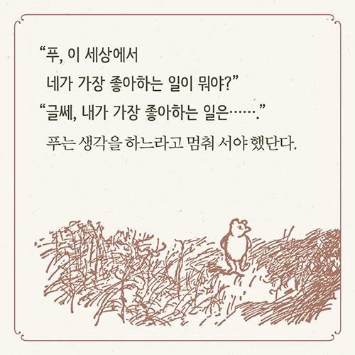곰돌이푸인생의맛_카드뉴스_500x500_11.jpg