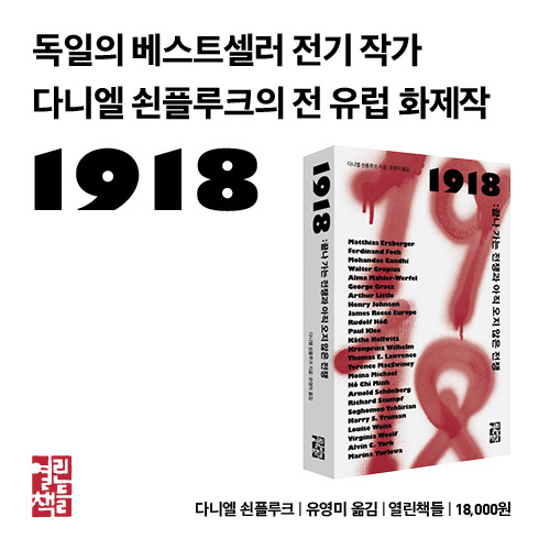 예스24_1918_카드리뷰(500X500)13.jpg