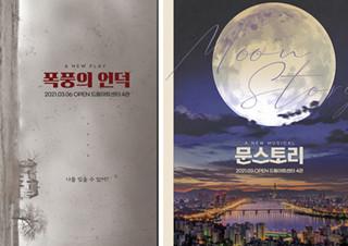 2021 '더블케이 드림 프로젝트' 작품 라인업 및 뮤지컬 <문스토리> 캐스팅 공개! | YES24 채널예스