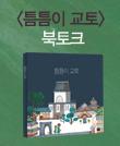 『틈틈이 교토』 조인숙 저자 북토크 '아이와 후회 없는 여행법'