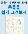 『동물을 쉽게 그려보자』 권지애 저자 원데이클래스