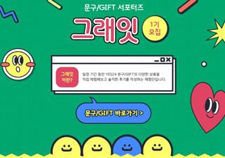 예스24, 문구/ GIFT 서포터즈 '그래잇' 1기 모집  | YES24 채널예스